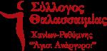 Σύλλογος Θαλασσαιμίας Χανίων – Ρεθύμνου «Άγιοι Ανάργυροι»