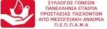 Πανελλήνια Εταιρία Προστασίας Πασχόντων από Μεσογειακή Αναιμία