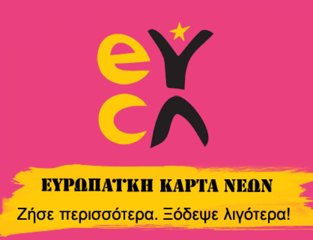 Ευρωπαϊκή Κάρτα Νέων με 2€