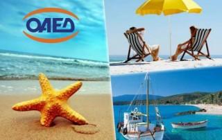 oaed-tourismos