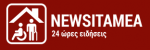Ειδήσεις & Δικαιώματα ΑΜΕΑ