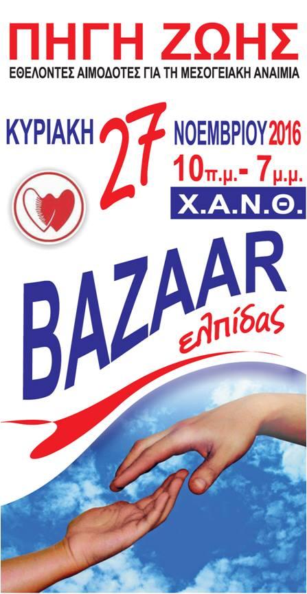 pigi-zois-bazaar-afisa