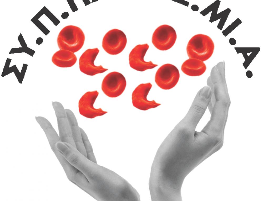 19 Ιουνίου: Παγκόσμια ημέρα Δρεπανοκυτταρικής Νόσου