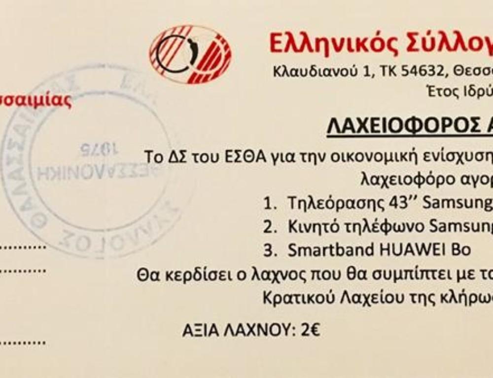 ΛΑΧΕΙΟΦΟΡΟΣ ΓΙΑ ΚΑΛΟ ΣΚΟΠΟ